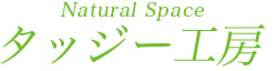 Natural Space タッジー工房